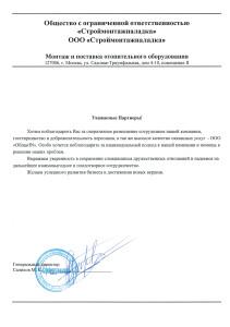 """Благодарственное письмо ООО """"Строймонтажналадка"""""""