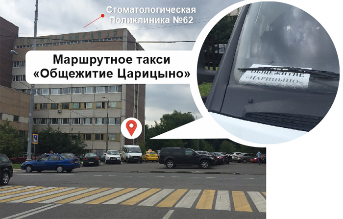 Стоянка маршрутного такси